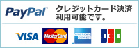 Visa、Mastercard、American Express、JCBでのクレジットカード決済を利用可能です。